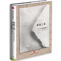 【二手旧书9成新】 两面之词:关于革命问题的通信 雷吉斯・德布雷 9787508645124 中信出版社