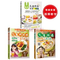 正版全新 �和��I�B健康食�V:0-7�q�和��I�B食�V一本通+�和��}�F�\食�V+�和��L高食�V(套�b共3�裕�