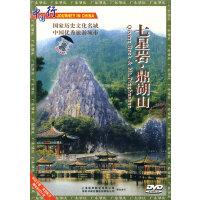 中��行:七星�r・鼎湖山(DVD)