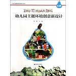 幼儿园主题环境创意新设计(大班)/幼儿园教育活动新设计丛书