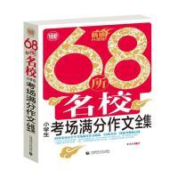 68所名校小学生考场满分作文全集-畅销升级版( 货号:756562240003)