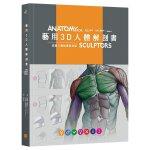 �用3D人�w解剖��:�J�R人�w�Y���c造型 雕塑 3D造型制模CG 绘画人体模型参考书籍 �醯纤�.�_林斯