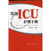 实用ICU护理手册