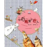 新书--桃桃丛书・拼音版:牛奶瓶里的巨人(货号:X1) 9787532490783 少年儿童出版社 潘金英, 潘明珠著
