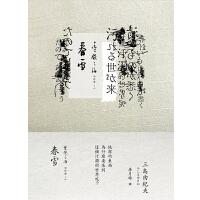 【中商原版】春雪──丰饶之海(1)(二版)台版原版 三岛由纪夫 木马