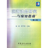 润滑油品研究与应用指南【正版图书,满额减,电子发票】