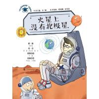 """火星上没有北极星(""""院士带你去探索""""科普绘本)"""