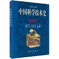 中国科学技术史・机械卷