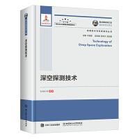 国之重器出版工程 深空探测技术