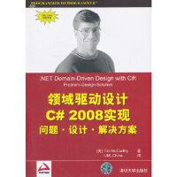 【新书店正版】VIP-领域驱动设计C# 2008实现(美)麦卡锡,UML China清华大学出版社9787302221