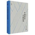 新民说 中国历史的空间结构 鲁西奇 广西师范大学出版社9787563387700【新华书店 品质无忧】