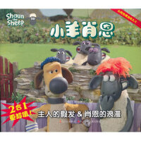 小羊肖恩 主人的假发&肖恩的浪漫英国阿德曼动画有限公司,《博客族》编辑部著四川少儿出版社9787536552548