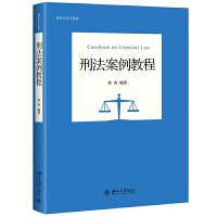 刑法案例教程 姜涛 著 新世纪法学教材 北京大学出版社
