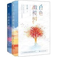 白色橄���(2��)玖月��百花洲文�出版社9787550032071