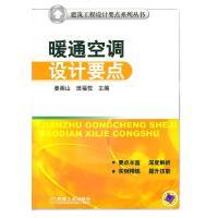 暖通空调设计要点 姜湘山 等主编 机械工业出版社