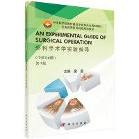 《外科手术学实验指导(中英文对照)》