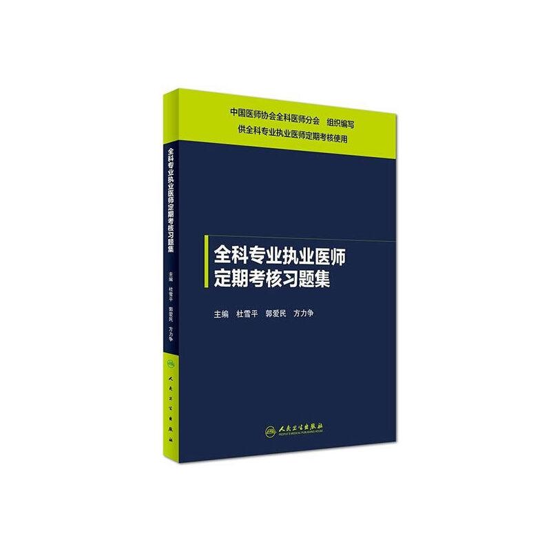 全科专业执业医师定期考核习题集