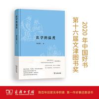 医学的温度(2020年中国好书、第十六届文津图书奖)