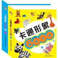卡通形象6000例(全2册)