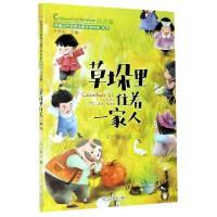 草垛里住着一家人(注音版)/中国当代获奖儿童文学作家书系