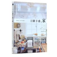 【预订】日�s手感,家 in Taiwan:不只�阎茫��想�b修、�褓I,�K於�W��有�囟鹊募以O� 室内设计 居住空间装修设计