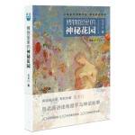 正版书籍M01 博物馆里的神秘花园 美柔汀 中国青年出版社 9787515347981