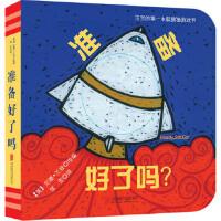 【正版直发】准备好了吗 (美)尼娜兰登 ,张芳 9787550236721 北京联合出版公司