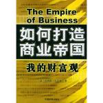 【包邮】 如何打造商业帝国:我的财富观 (美)卡内基,李旭大 9787800877681 中国发展出版社