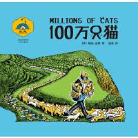 100万只猫(果麦经典)