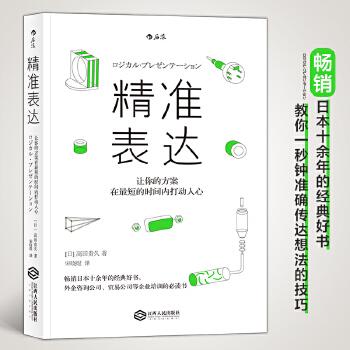 精准表达:让你的方案在最短的时间内打动人心 畅销日本十余年的经典好书, 教你一秒钟准确传达想法的技巧