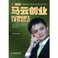 马云创业启示录 9787115213648 人民邮电出版社
