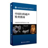中国妇科超声检查指南