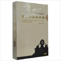 原装正版 电视纪录片 藏传佛教的塑像和神秘法器(3DVD)