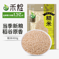 禾煜 糙米 400g/袋 农家特产五谷杂粮糙米