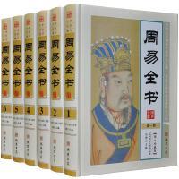 周易全书文白对照 原文注释白话译文解读易经 易传全6册精装 线装书局