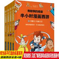 有故事的成语半小时漫画西游记 全套4册小学生连环画儿童漫画书搞笑幽默 男孩女孩喜爱的卡通动漫新阅读方式 三四年级课外书