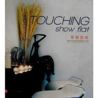 【RT5】样板空间(精) 香港视界国际出版有限公司 江西科学技术出版社 9787539042480