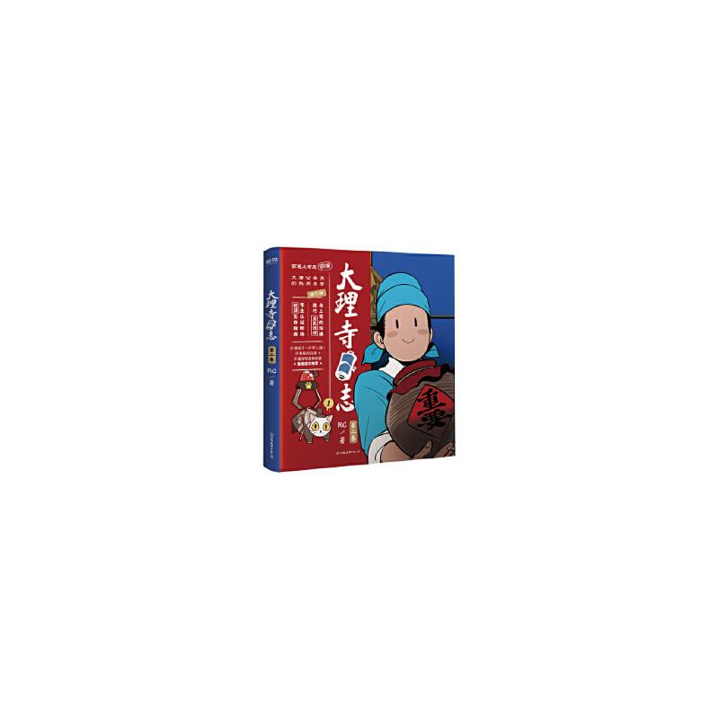 【正版全新直发】大理寺日志2 出版社:中国友谊出版公司 9787505745179 中国友谊出版公司