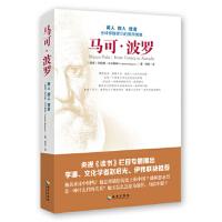 【正版直发】马可 波罗 (美)贝尔格林,周侠 9787544355421 海南出版社