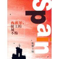 【新书店正版】西班牙,骑士的城不悔张耀上海世纪出版股份有限公司发行中心(上海锦绣文章)9787545204353