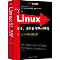Linux命令、编辑器与Shell编程(配光盘)(Linux典藏大系)