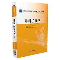 """外科护理学(全国普通高等医学院校护理学类专业""""十三五""""规划教材)"""