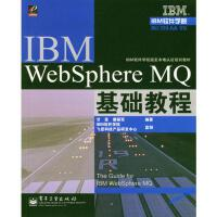 IBM WebSphere MQ基础教程 甘荃【正版图书,品质无忧】