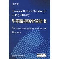 牛津精神病学教科书(中文版)