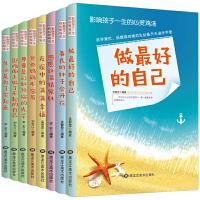 做最好的自己 8册影响孩子一生的励志书好孩子励志成长记感恩挫折学会坚强青少年阅读读物 9 16岁中小学生课外阅读书