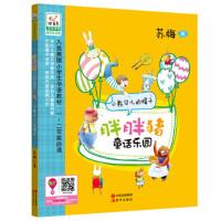 封面有磨痕 胖胖猪童话乐园:小熊贝儿的帽子 苏梅 9787514334067 现代出版社 正品 知礼图书专营店
