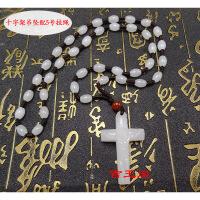 阿富汗白玉十字架吊坠 基督耶稣十字架吊坠男女老少项链礼物
