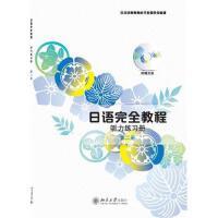 日语完全教程:听力练习册・第二册(中文版)*9787301220337 (日)日本语教育教材开发委员会著