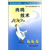 【正版直发】现代农业产业技术一万个为什么:肉鸡技术100问 陈继兰,文杰,中华人民共和国农业部 97871091320