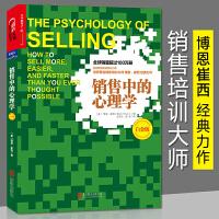 销售中的心理学 白金版 博恩崔西力作 销售营销心理学书籍 销售技巧市场营销 营销管理心理学与生活入门基础书籍 销售类书籍
